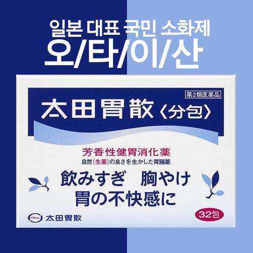 [오타이산] 일본 대표 소화제 오타이산 48포