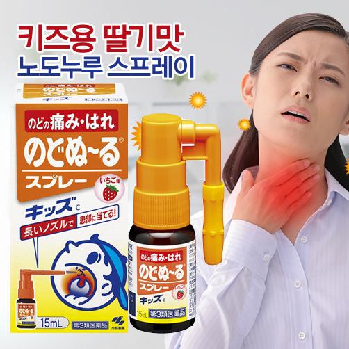 [고바야시 제약] 키즈용 노도누루 스프레이 15mL