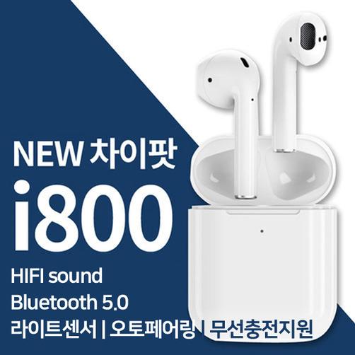 ★무료배송★[차이팟] NEW! 최고 스펙 차이팟! i800 tws 블루투스 무선 이어폰